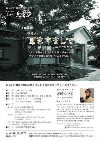 0405_asahikawa.jpg