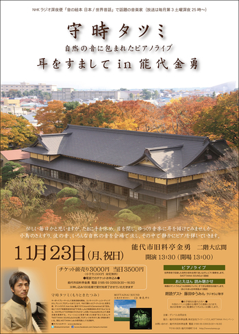 1123_noshiro.jpg
